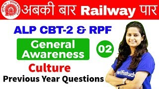 12:00 PM - RRB ALP CBT-2/RPF 2018 | GA by Shipra Ma'am | Culture + Previous Year Questions