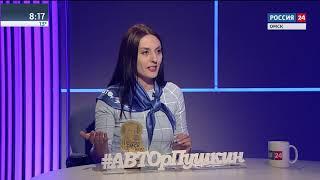 Актуальное интервью Алина Гермизеева