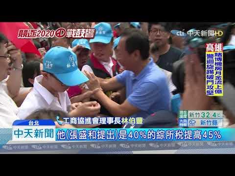 20190711中天新聞 不挺就報復?! 郭嗆:當總統第一個查賴正鎰稅