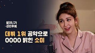 데뷔 1위 공약으로 ㅇㅇㅇㅇ밝힌 전소미 [엄마가 잠든 후에] #자이언티 #할머니 (ENG sub)
