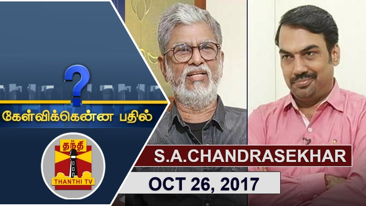 (26/10/2017) Kelvikkenna Bathil | Exclusive Interview with  S A Chandrasekhar | Thanthi TV