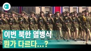 이전과는 많이 다른 북한 열병식... 무엇이 달라졌을까?/비디오머그