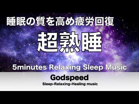 『5分聴いているうちに眠くなる音楽』 リラックス効果ですぐに眠くなる 超熟睡【α波】精神的・肉体的な疲労回復や免疫回復 ヒーリング質の良い睡眠 ✬355
