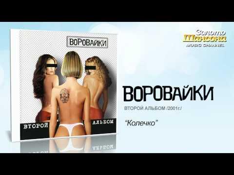 Воровайки - Колечко (Audio)
