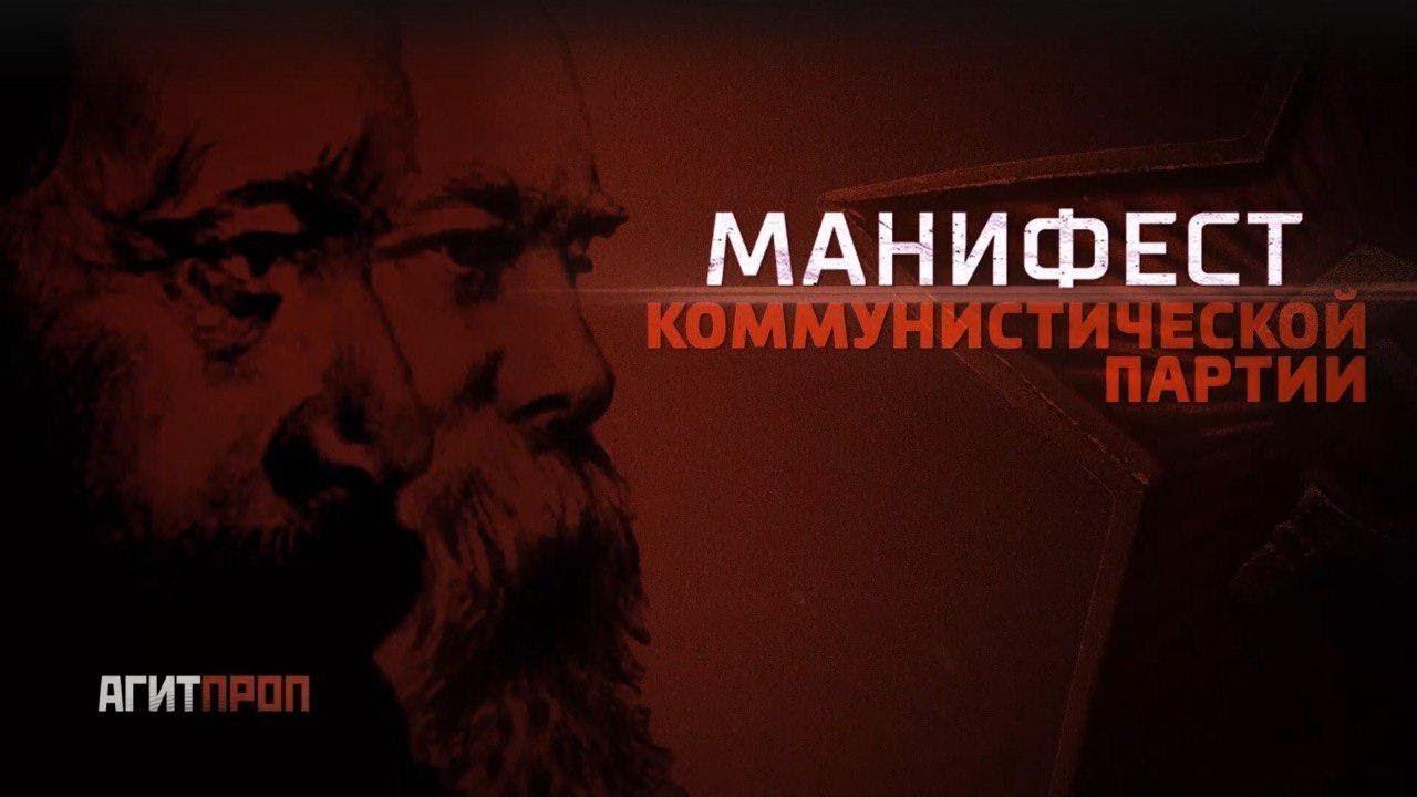 Константин Семин. Агитпроп. Манифест Коммунистической партии