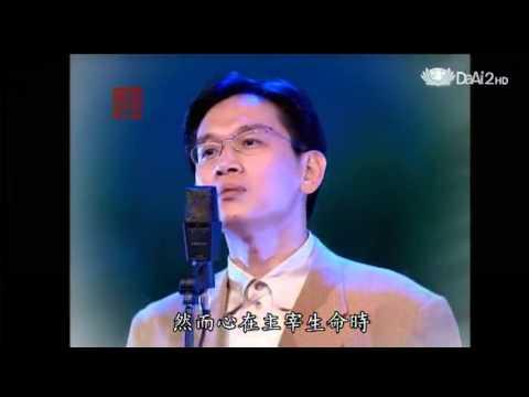 20130522《音樂有愛》靜思寰宇慈濟情 祈禱