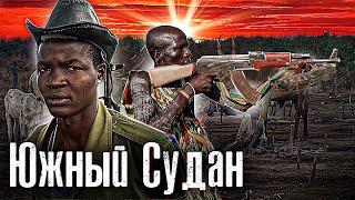 Южный Судан / Война Племён в диких Джунглях / Как люди живут / @The Люди