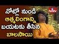 Bala Sai Baba produces Atma Linga from his Mouth