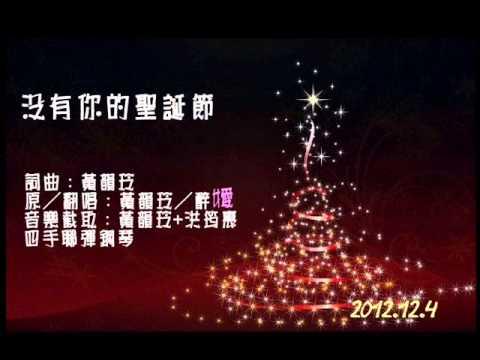 沒有你的聖誕節~醉嬡心情口白鋼琴2012 12 4
