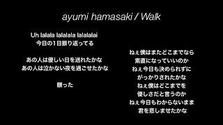 Walk 歌詞