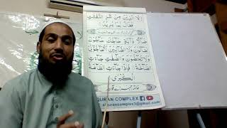 Al Quran Basic Training/Course for Tajweed (Naazra) by Qari UbaidUllah Sb Qawaid Meem Sakin wa Ijraa
