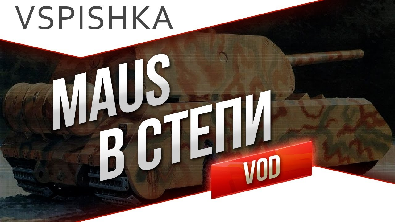 VOD по World of Tanks / Vspishka Maus (дубль к конкурсу)