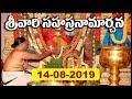 శ్రీవారి సహస్రనామార్చన | Srivari Sahasranamarchana | 14-08-19 | SVBC TTD
