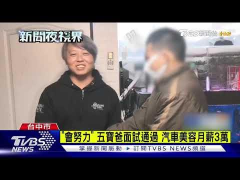 """""""會努力"""" 五寶爸面試通過 汽車美容月薪3萬 TVBS新聞"""
