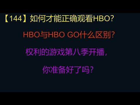 【144】权利的游戏第八季明天开播,你准备好了吗?如何正确观看HBO剧?