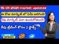 daily stock market updates in telugu| daily market updates in telugu|as on date 15-01-2021 nifty