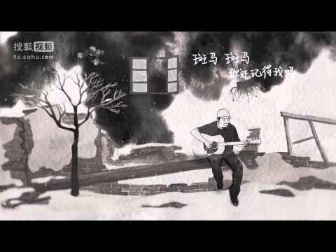宋冬野 - 斑馬,斑馬 Music Video