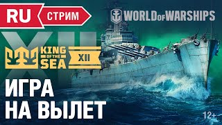 Превью: KING OF THE SEA XII: Игры на вылет | Чемпионат мира World of Warships