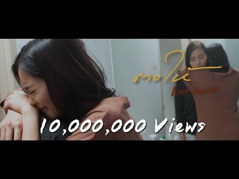 ต่อให้ (Even if) - Peach Panicha [Official Music Video]