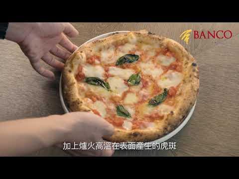 00 BANCO窯烤PIZZA 自製生麵 - 品牌介紹全知識版本