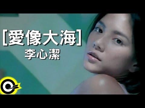 李心潔-愛像大海 (官方完整版MV)