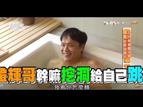 【嘉義】承億文旅-桃城茶樣子 以茶為主題的旅店 食尚玩家 來去住一晚 20151209 (4/7)