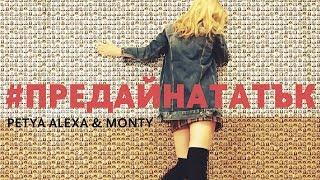 PETYA ALEXA & MONTY - PREDAI NATATUK [Official Video]