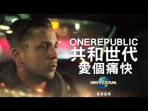共和世代 OneRepublic - 愛個痛快 Let's Hurt Tonight【最美的安排】主題曲(中文上字MV)