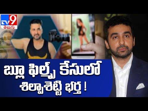 Actress Sagarika Shona claims Raj Kundra offered her web series, demanded nude audition