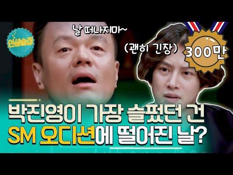 [티비냥] 날떠나지마로 SM오디션 본 박진영 이수만이 불러세운 이유는? | 인생술집 171130 #4
