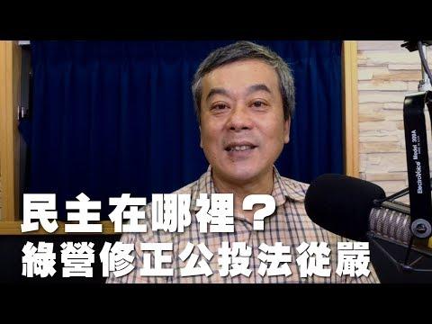 '19.05.13【小董真心話】民主在哪裡?綠營修正公投法從嚴