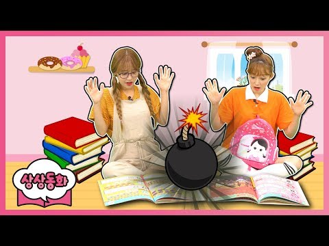 [상상동화] 내 방학 숙제가 시한폭탄이라고?!   CarrieTV_Books