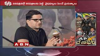 Prashant Kishor Strategies to win YCP in AP Elections 2019..