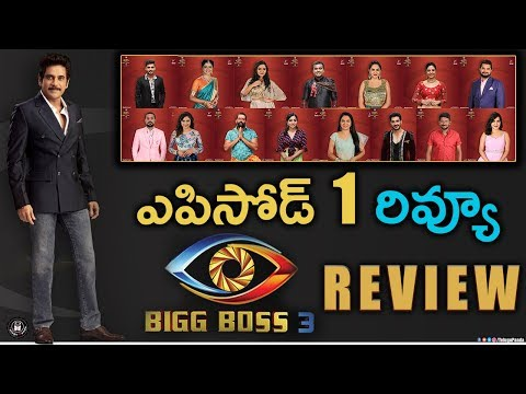 Bigg Boss 3 Telugu Review | Episode 01