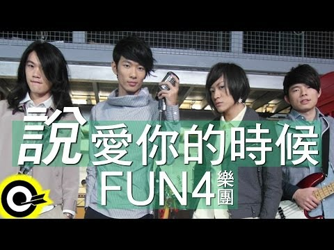 Fun4【說愛你的時候】Official Music Video HD