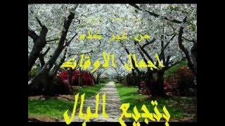 Nash Teshbehlena - Maher Zain (New Nasyid) -