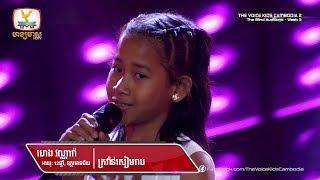 ហេង វណ្ណារ៉ា - ក្រវ៉ាន់សៀមរាប (Blind Audition Week 5 | The Voice Kids Cambodia Season 2)