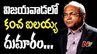 Vijayawada under tight security over Kancha Ilaiah felicit..