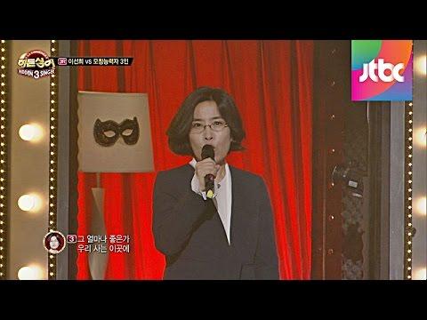 제3라운드 미션곡! '아름다운 강산'♪ -히든싱어3 2회