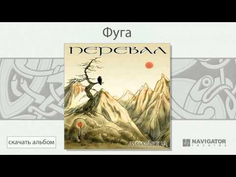 Мельница - Фуга (Перевал. Аудио)