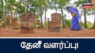 பயிர்த்தொழில் பழகு   Payir Thozil Pazhagu   Epdisode 78   News 18 Tamilnadu