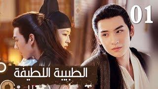 الحلقة 1 من مسلسل ( الطبيبة اللطيفة | Dr.Cutie ) مترجمة للعربية