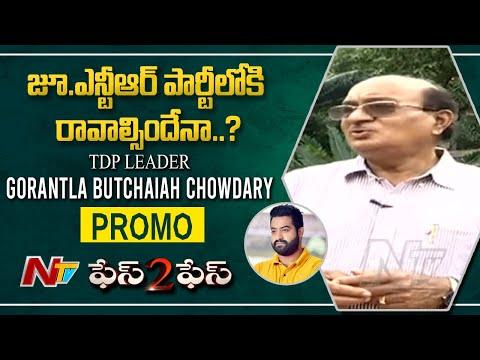 Gorantla Butchaiah Chowdary exclusive interview promo
