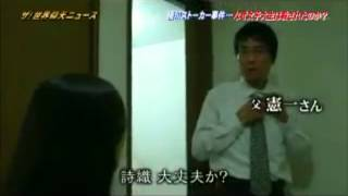 Images of 館林ストーカー殺人事件 - JapaneseClass.jp