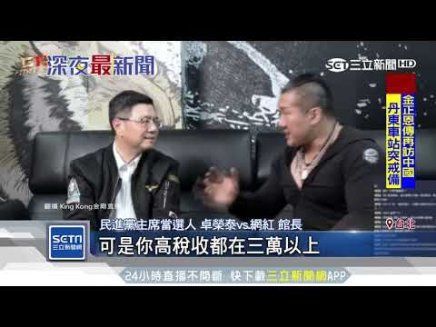 曾被笑「不敢來」 卓榮泰上館長直播|三立新聞台