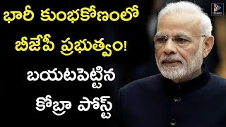 Cobra Post Reveals About BJP Government Huge Scandal | Political Updates | TFC News