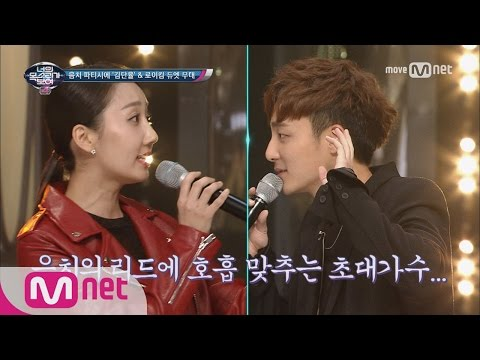 I Can See Your Voice 4 로이킴을 리드한 그녀♥ 듀엣 무대 ′어쩌면 나′ 170406 EP.6