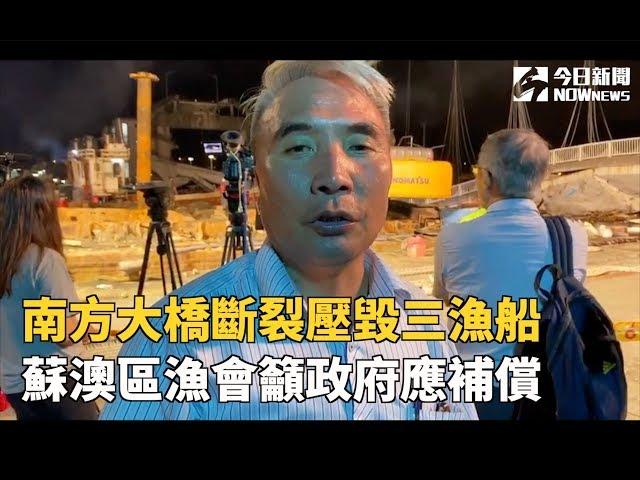 影/南方澳大橋斷裂壓毀三漁船 蘇澳區漁會籲政府應補償