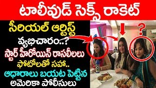 Sri Reddy Revelas Photo Proofs of  Serial Artist Photos in US Rocket I Telugu Serials I Latest News