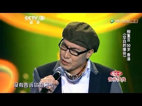 20140124 中国好歌曲 《空白的缘分》柳重言 《红豆》作曲唱新作 身份引惊呼(杨坤组)